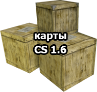 http://cs-game-net.ucoz.ru/load/karty_cs_16/10